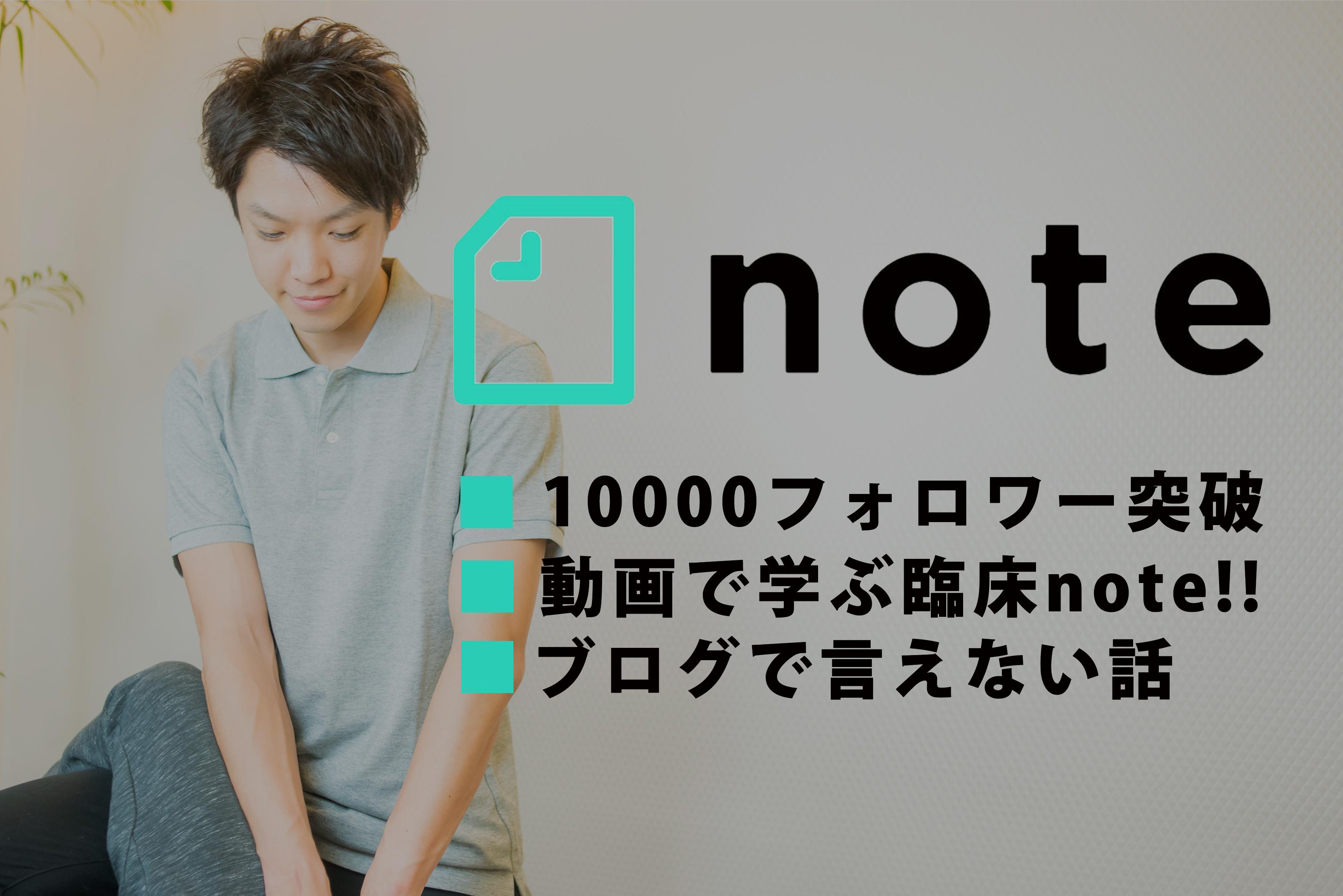吉田の臨床note!!1万人フォロワー突破!動画・音声・文章でより深く学ぶ!