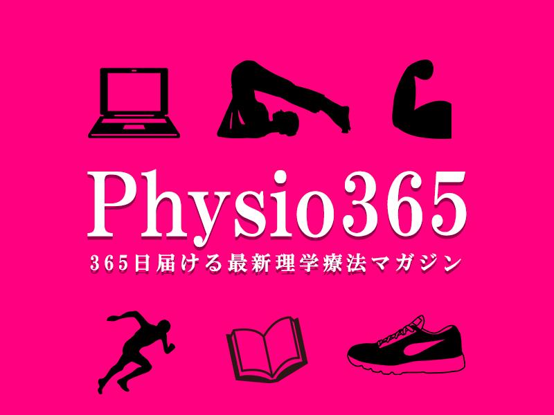Physio365!毎日届く理学療法マガジン!内容は日替わりで「理学療法・スポーツ・ピラティス・自費リハビリ・IT・靴・ビジネス・国試対策」についての内容を送ります! それぞれの7人のプロフェッショナルセラピストが届ける日刊マガジン!!コラムだけでなく音声や動画も配信!