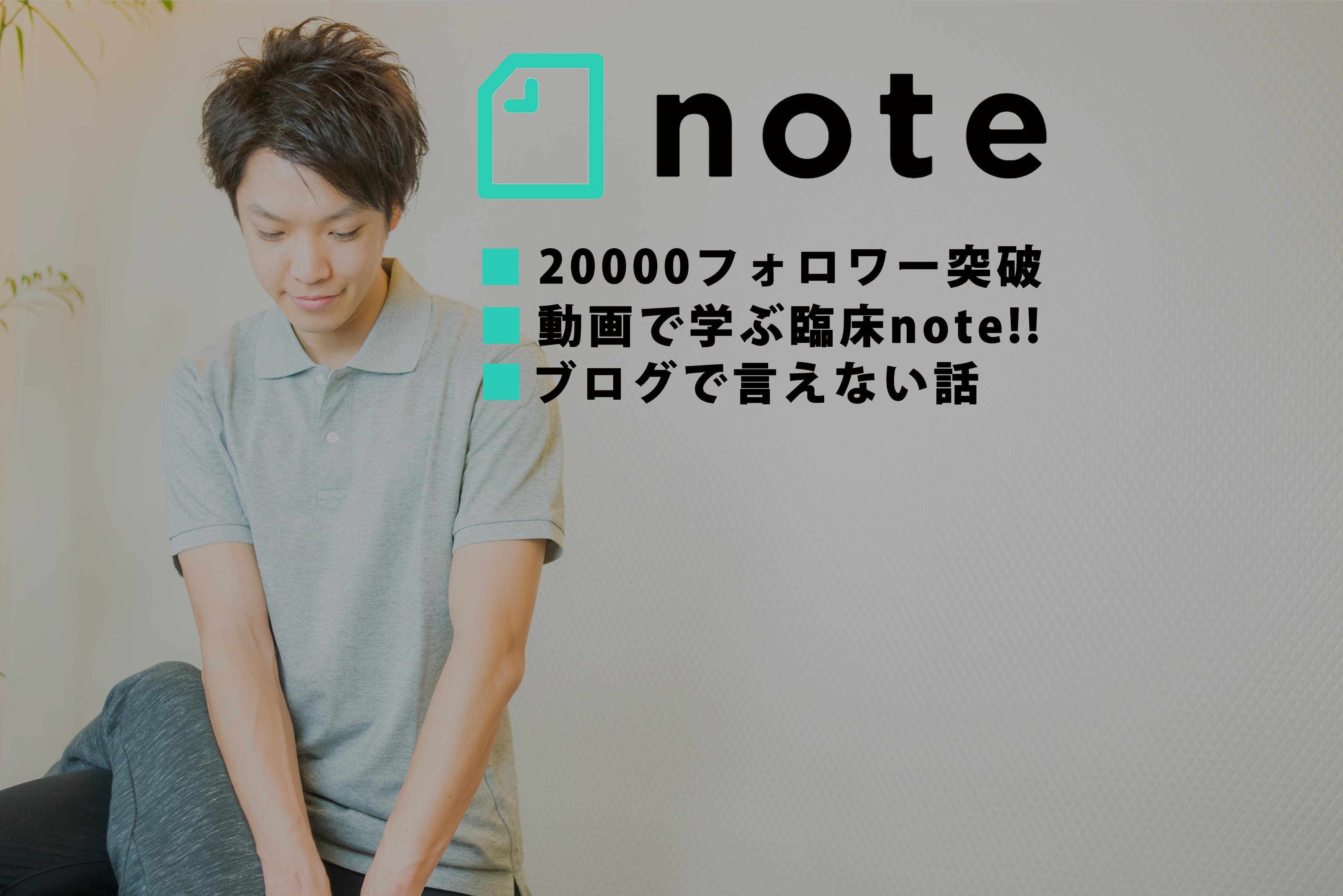 吉田の臨床note!!2万人フォロワー突破!動画・音声・文章でより深く学ぶ!
