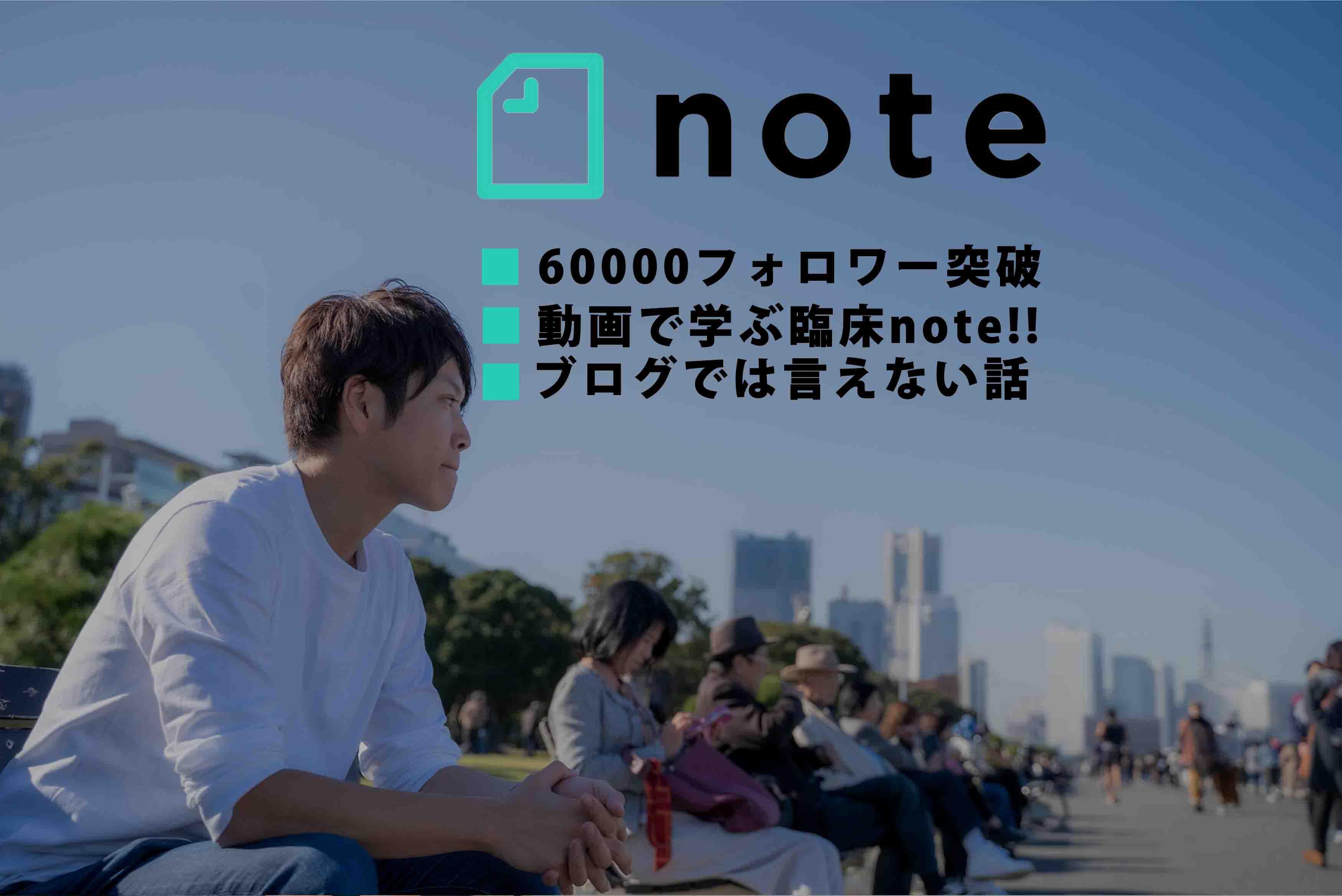 吉田の臨床note!!6万人フォロワー突破!動画・音声・文章でより深く学ぶ!