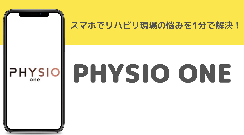 PHYSIO ONE!スマホ1つで世界中のガイドライン・エビデンス情報を!1分で臨床の悩みを解決・サポートしてくれる「PHYSIO ONE」!62の整形外科疾患をガイドライン・エビデンスベースで解説したテキスト&動画コンテンツ